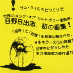 THE-ART-OF-HIDESHI-HINO3.jpg