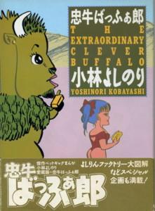 YOSHIRIN-buffalo.jpg