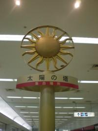 amamiooshima-haneda1.jpg