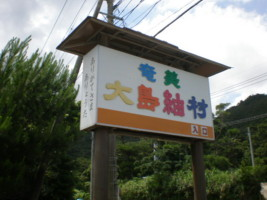 amamiooshima20.jpg