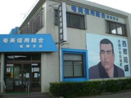 amamiooshima22.jpg