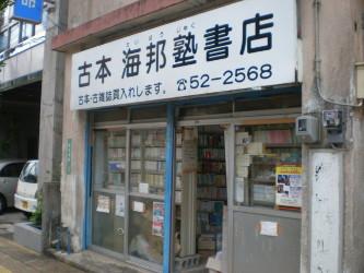 amamiooshima40.jpg