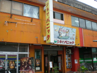 amamiooshima48.jpg