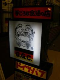 asagaya-GGC2.jpg