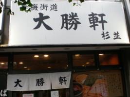 asagaya-TAISYOKEN1.jpg