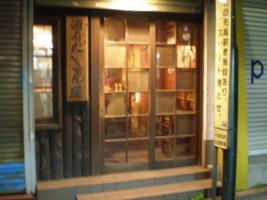 asagaya-daikonya.jpg
