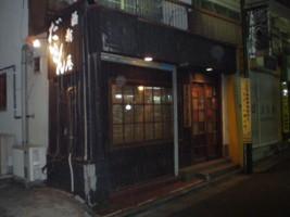 asagaya-daikonya1.jpg