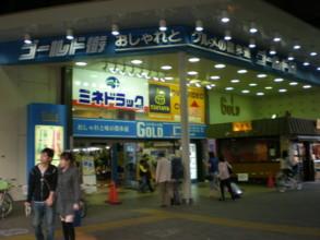 asagaya-gold1.jpg