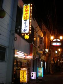 asagaya-hopeken1.jpg