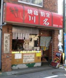 asagaya-kawana1.jpg