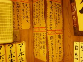 asagaya-kawana2.jpg