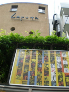 asagaya-laputa2.jpg
