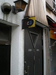 asagaya-litle1.jpg