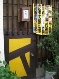 asagaya-mimizuku1.jpg