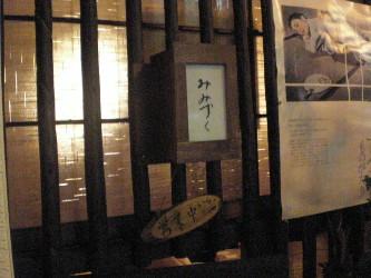 asagaya-mimizuku5.jpg