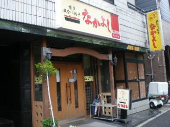 asagaya-nakayoshi1.jpg