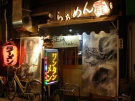 asagaya-ron1.jpg