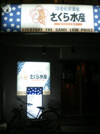 asagaya-sakura-suisan1.jpg