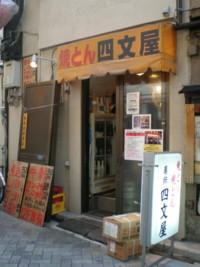 asagaya-shimonya1.jpg