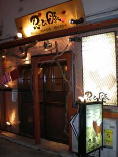 asagaya-shinobibuta1.jpg