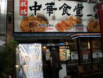 asagaya-tyukasyokudo-ichiban1.jpg