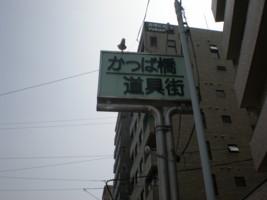 asakusa38.jpg