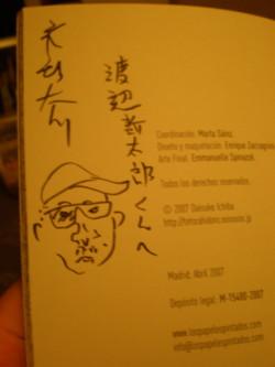 ginza-DAISUKE-ICHIBA11.jpg