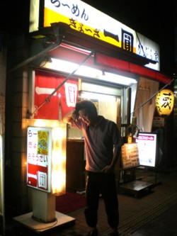 ichien-mitaka-kitaguchi4.jpg