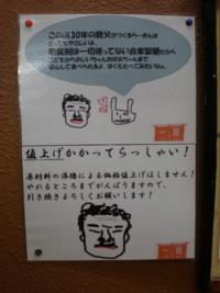 ichien-mitaka-kitaguchi5.jpg