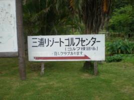 kakeroma-golf1.jpg