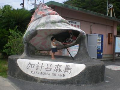 kakeroma-kai1.jpg