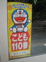 kawasaki-doraemon.jpg