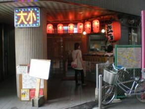 kawasaki-yakitori1.jpg