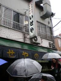 kichijoji-iseya2.jpg