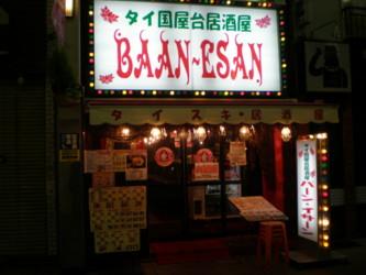 koenji-BAAN-ESAN1.jpg