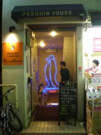 koenji-penguin-house1.jpg