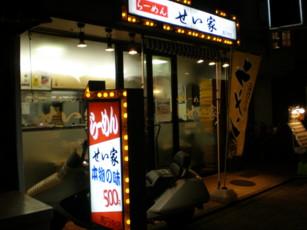 koenji-seiya1.jpg
