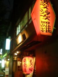 mitaka-basara1.jpg