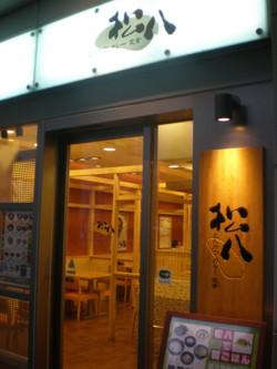 mitaka-matuhachi3.jpg