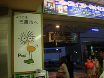 mitaka-station2.jpg