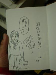 shinsan-nameko16.jpg