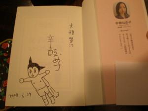 shinsan-nameko18.jpg