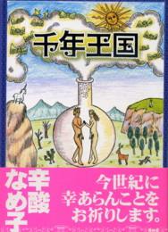 shinsan-nameko19.jpg