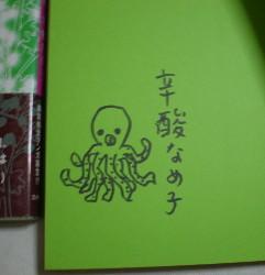 shinsan-nameko20.jpg