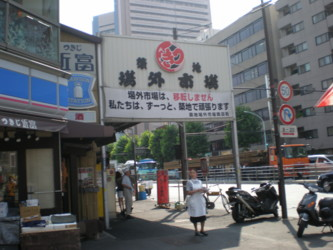 tukiji3.jpg
