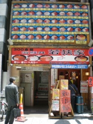 ueno-wakasaya1.jpg