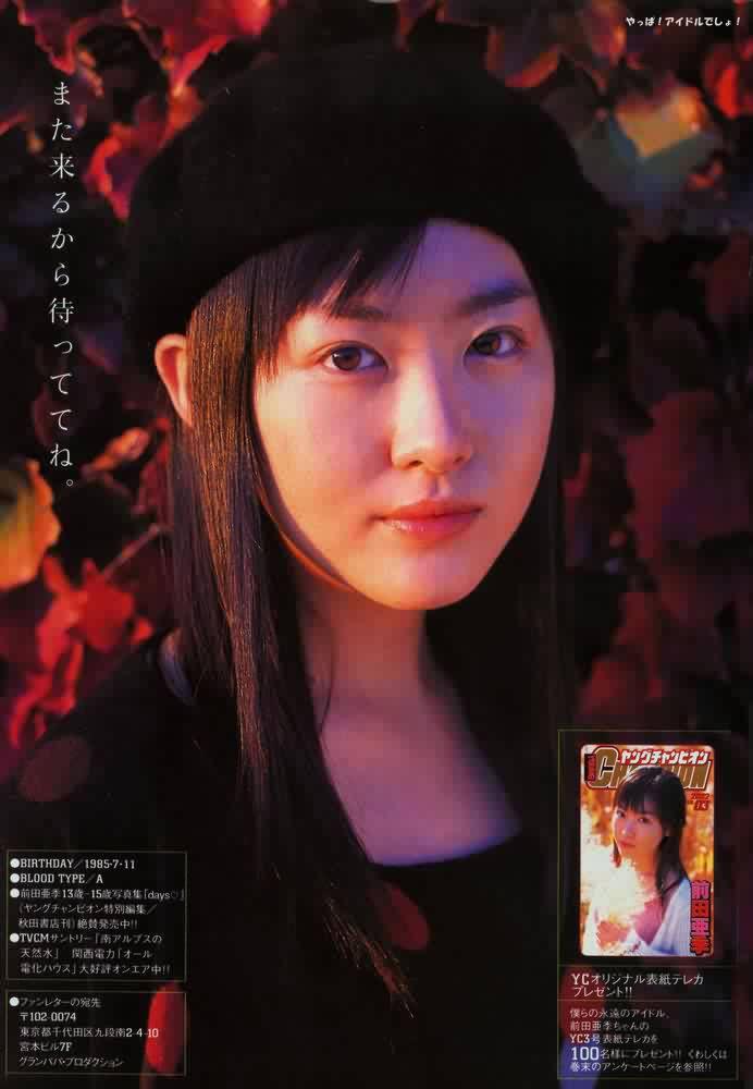 aki-maeda-00204449.jpg