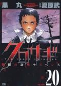 クロサギ 20―戦慄の詐欺サスペンス (20) (ヤングサンデーコミックス)