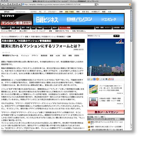nikkei_kiji.png