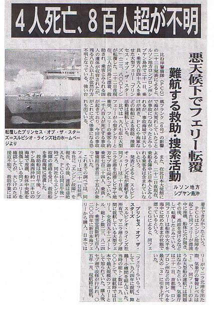 台風、大事故